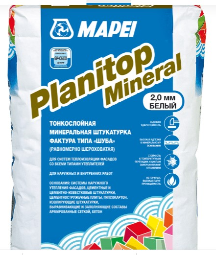 Planitop Mineral 2.0 мм